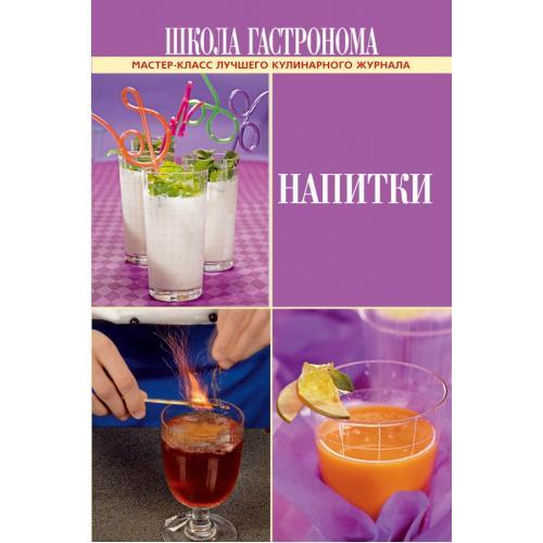 Школа Гастронома. Напитки