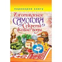 Изготовление домашнего вина. Переверни книгу. Секреты мастерства. Изготовление самогона