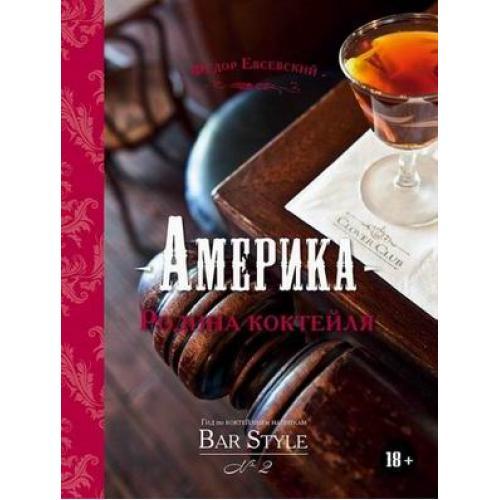 Америка - родина коктейля. Гид по коктейлям и напиткам Bar Style №2