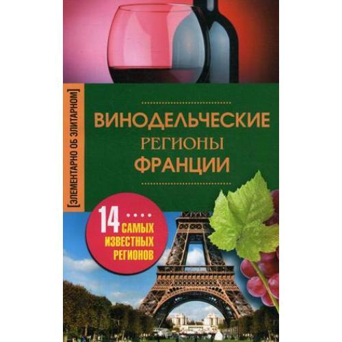 Винодельческие регионы Франции. 14 самых известных регионов