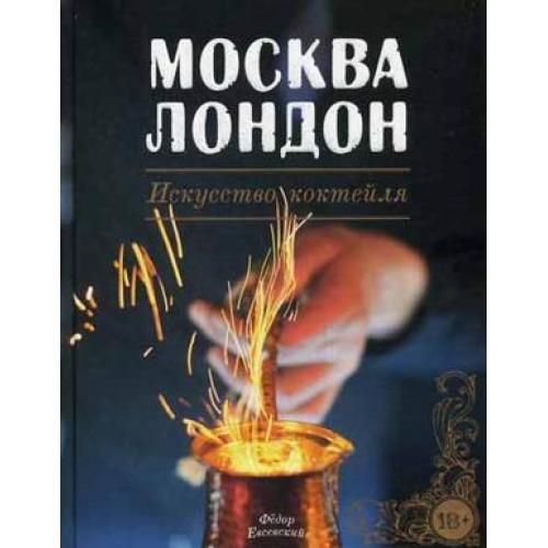 Москва Лондон. Искусство коктейля