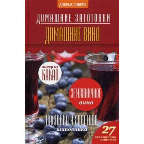 Домашние вина. 27 проверенных рецептов