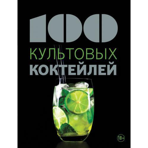 100 культовых коктейлей