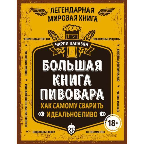 Большая книга пивовара. Как самому сварить идеальное пиво