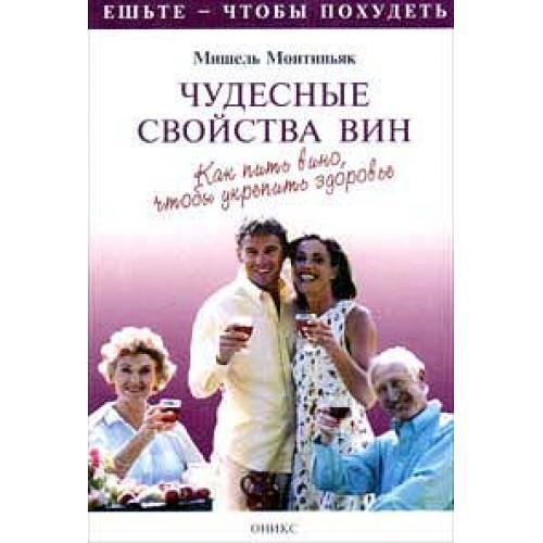 Чудесные свойства вин как пить вино, чтобы укрепить здоровье
