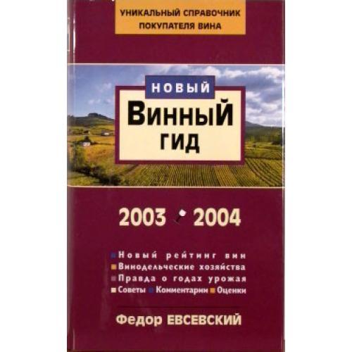 Винный гид 2003-2004. Федор Евсевский