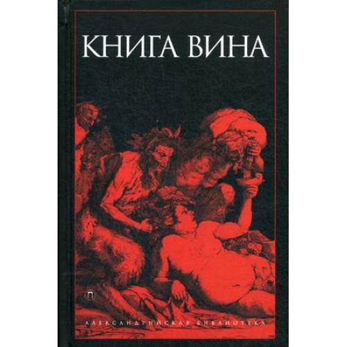 Книга Вина