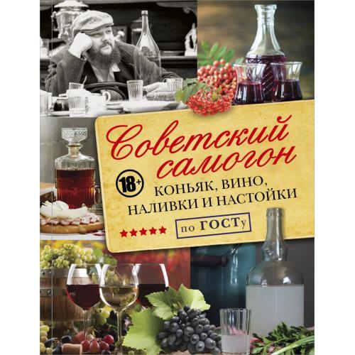 Советский самогон, коньяк, вино, наливки и настойки по ГОСту