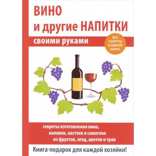 Вино и другие напитки своими руками