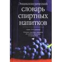 Энциклопедический словарь спиртных напитков