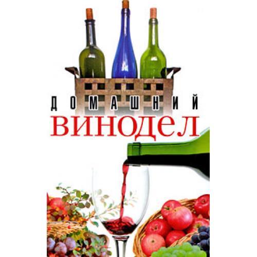 Домашний винодел