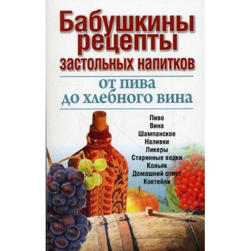 Бабушкины рецепты застольных напитков от пива до хлебного вина