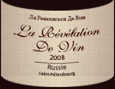 Винный интернет-магазин La Révélation De Vin